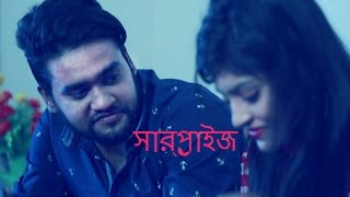 Bengali superhit Short Film--2016 | surprise ( সারপ্রাইজ ) imran |shila |sohag