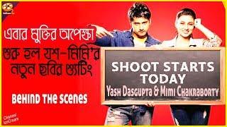 যশ-মিমি'র সিনেমার শ্যুটিং শুরু  | Yash & Mimi Movie's behind the scenes | Channel IceCream