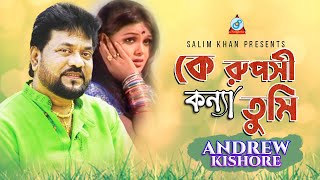 Ke Ruposhi Kanya - Andrew Kishore & Momtaz - Full Music Video