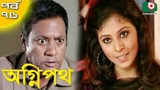 বাংলা নাটক - অগ্নিপথ | Agnipath | EP 76 | Raunak Hasan, Mousumi Nag, Afroza Banu, Shirin Bokul