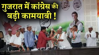 गुजरात में चुनाव से पहले कांग्रेस को मिली बड़ी सफलता !  INDIA NEWS VIRAL