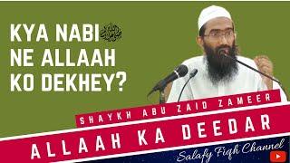 Kya Allaah ke Rasool ne Allaah ko dekha hai | Abu Zaid Zameer