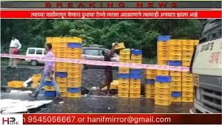 वसई - मुंबई अहमदाबाद महामार्गावर वसई हद्दीत कंटेनर आणि दुधाच्या टेम्पोत अपघात