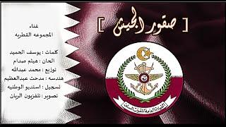 كليب اغنية ( صقور الجيش ) غناء المجموعه القطريه 2015 HD