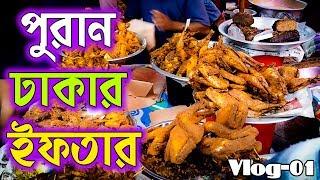 পুরান ঢাকার ইফতার- VLOG-01- Puran Dhakar Iftar By Fun Buzz 2017