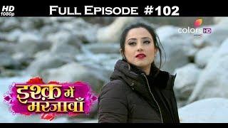 Ishq Mein Marjawan - 9th February 2018 - इश्क़ में मरजावाँ - Full Episode