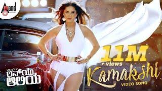 "Luv U Alia | Full HD Video Song "" Kamakshi"" | Sunny Leone | Indrajit Lankesh | Hot Song"