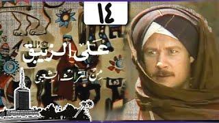 مسلسل ״علي الزيبق״ ׀ فاروق الفيشاوي – هدى رمزي ׀ الحلقة 14 من 14