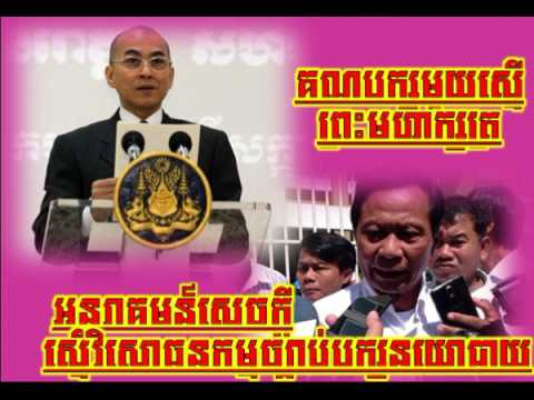 RFA Radio Cambodia Hot News Today Khmer News Today Morning 27 02 2017 Neary Khmer