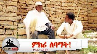 Eritrean Orthodox Tewahdo Sune-tshuf (ምክሪ ለባማት!)