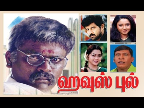Housefull   (1999) blockbuster Tamil Movie   R.Parthiepan,Vikram,Roja   Ilaiyaraaja