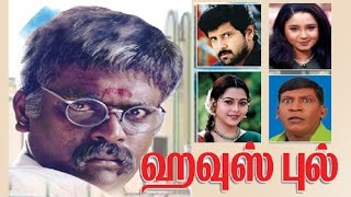 Housefull | (1999) blockbuster Tamil Movie | R.Parthiepan,Vikram,Roja | Ilaiyaraaja