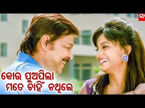 Xxx Mp4 Best Scene Kou Pua Pila Mate Chahin Nathile New Odia Film College Time Sidharth TV 3gp Sex
