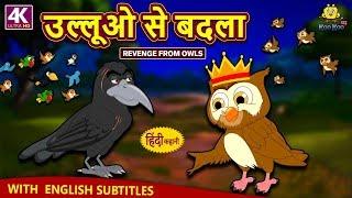उल्लूओ से बदला - Hindi Kahaniya for Kids | Stories for Kids | Moral Stories | Koo Koo TV Hindi