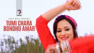 Tumi Chara Bondhu Amar   Bangla Movie Song   Kishore   Shoshi   Full Video Song