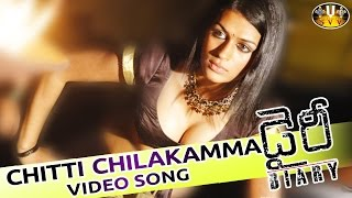 Chitti Chilakamma Video Song || Dairy Movie || Shivaji, Shraddha Das