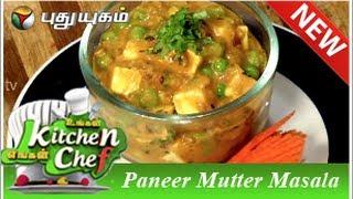 Paneer Muttur Masala - Ungal Kitchen Engal Chef