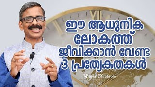 3 necessary qualities to live in the modern world- Malayalam motivation video- Madhu Bhaskaran