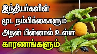 Amazing Real Truth Behind Superstitious Beliefs in India