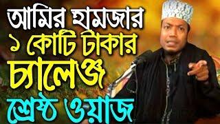 Bangla waz Amir hama 2018 | waz bangla 2016 maulana amir hamza | bd islamic waz mahfil 2017 new waz
