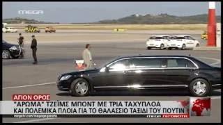 MEGA- Ο Πούτιν στην Ελλάδα 28 5 2016