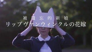 【被遺忘的新娘】A Bride for Rip Van Winkle 前導預告  3.11(五) 搶先日本上映