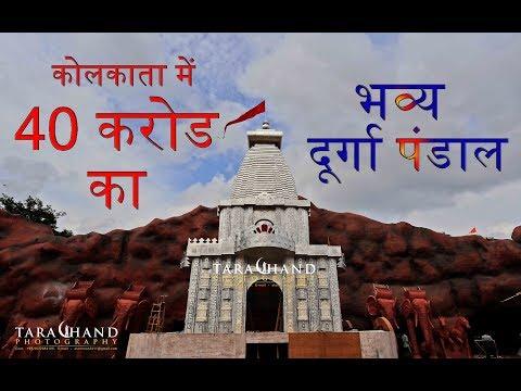 Xxx Mp4 OMG 40 करोड़ का दूर्गा पंडाल Durga Puja 2018 Kolkata 40 Crore Pandal Santosh Mitra Square 3gp Sex