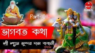 Bhagavat Pat Bangla । Shri Shyam Sundar Das Babaji (Vrindavan) । Part 01