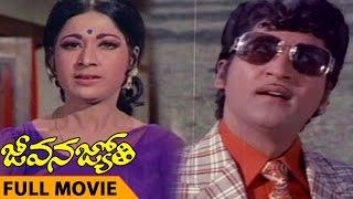 Jeevana Jyothi Telugu Full Length Movie    Shobhan Babu, Vanisree, K Viswanath