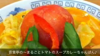 音食亭Brownie まるごとトマトのスープカレーちゃんぽんCM(お遊び編)