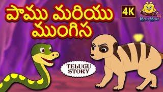 Telugu Stories for Kids - పాము మరియు ముంగిస | Snake and Mongoose | Telugu Kathalu | Moral Stories