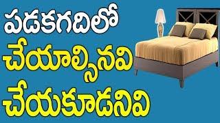 పడక గది లో చేయాల్సినవి చేయకుడనివి    Home VastuSastra Tips For Housewife