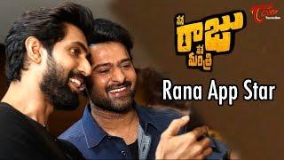 Rana Daggubati and Prabhas at Rana App Star | #NeneRajuNeneMantri