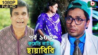 কমেডি নাটক - ছায়াবিবি | Bangla New Funny Natok Chayabibi EP 103 | AKM Hasan & Jamil | Drama Serial