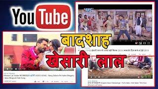 आज  You Tube पर Khesari Lal Yadav ने बनाया नया रिकॉर्ड | Bindaas Bhojpuriya