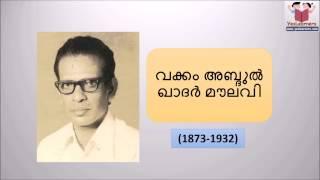 Vakkam Abdul Khader Moulavi - (വക്കം മൗലവി   ) - Kerala Renaissance - PSC Lesson