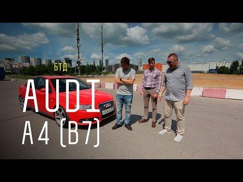 AUDI A4 (B7) - Большой тест-драйв (б/у)