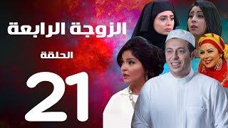 مسلسل الزوجة الرابعة - الحلقة الواحدة والعشرون | 21 | Al zawga Al rab3a series  Eps