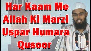 Jo Bhi Hota Hai Allah Ki Tarf Se Hoti Hai To Usme Hamara Kya Khusoor By Adv. Faiz Syed
