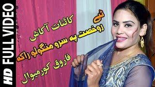 Pashto New Songs 2018 Kainat & Farooq Kormewal New Tappy Tapy Tappezai 2018 HD