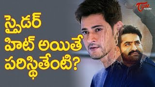 How Spyder Is Going To Affect Jai Lava Kusa ? #FilmGossips