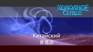 Frozen - Let It Go (Multilanguage) [According To Russian Alphabet] Отпусти И Забудь