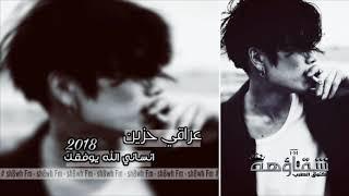 اغنية عراقية ٢٠١٨ | انساني خلنا نفترق / انساني الله يوفقك [نسخة بطيئة]