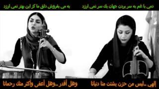 لا شيء يستحق الحزن - أغنية صوفية إيرانية