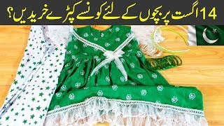 Children Dress Idea New Fashion on 14th August Pakistan Independence Day 2017