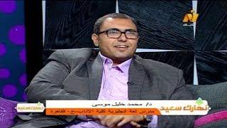 لقاء مع د/ محمد خليل موسى مدرس لغة انجليزية كلية الأداب جامعة القاهرة .. برنامج نهارك سعيد