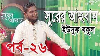 সুরের আহবান   Shurer Ahoban   Episode 26   Eusuf Bokul   Islamic Song