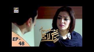 Mohay Piya Rang Laaga - Episode 48 - ARY Digital Drama