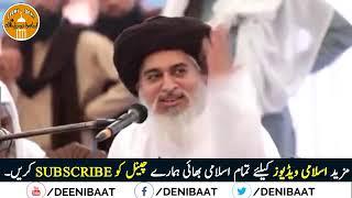 Allama Khadim Hussain Rizvi 2017 New Islamic Bayan