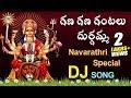 Gana Gana Gantalu Durgamma Navararthri Special Dj Song | Disco Recording Company